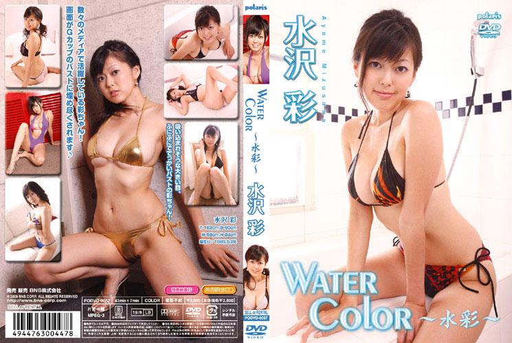 Water color~水彩~/水沢彩