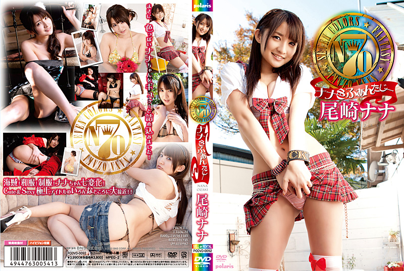 podvd0092「ナナ色ふぁんたじー 尾崎ナナ」(BNS)