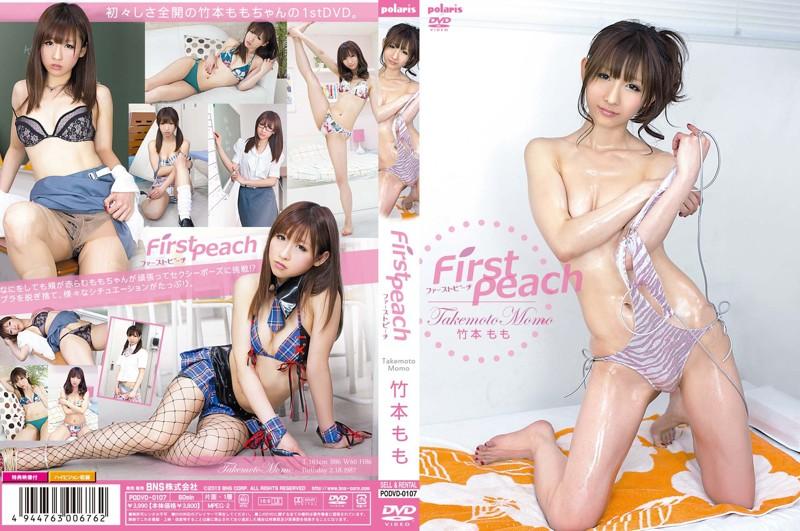 First Peach/竹本もも