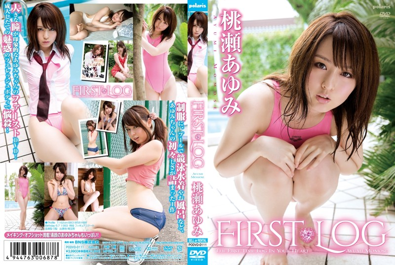 First Log/桃瀬あゆみ