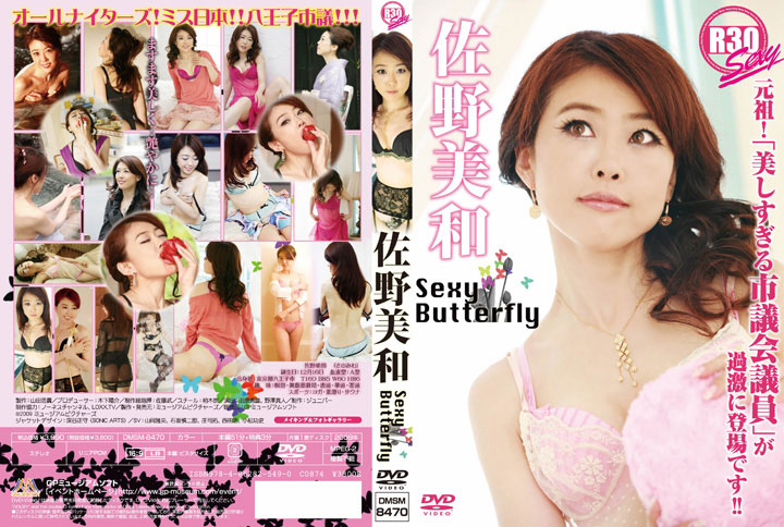 Sexy Butterfly/佐野美和