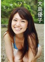 と、ゆうこと。/大島優子
