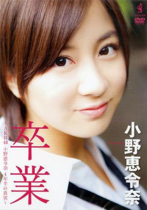 卒業 ~AKB48・小野恵令奈 4年半の真実~/小野恵令奈