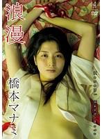 浪漫/橋本マナミ