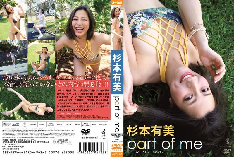 【数量限定】part of me/杉本有美
