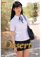 Desert/富樫あずさ