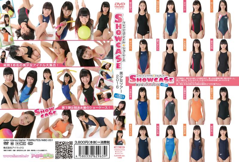 フレッシュアイドル SHOW CASE 美少女ツアー2016 vol.01