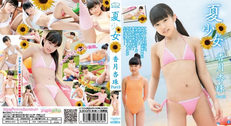 [IMBD-330] Kouzuji Anju 香月杏珠 夏少女 Part3 Blu-ray