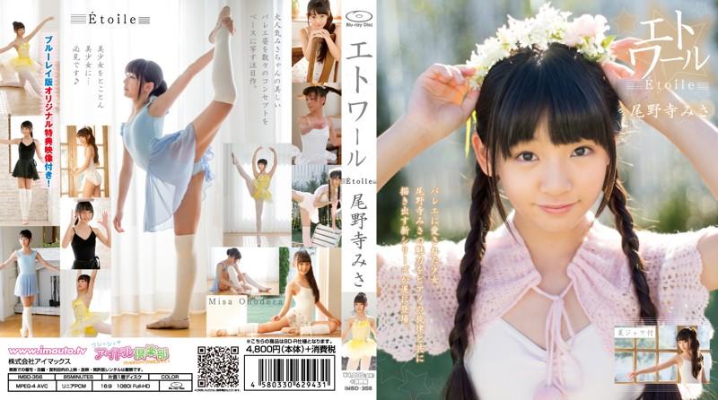 [IMBD-356] Misa Onodera 尾野寺みさ エトワール Blu-ray