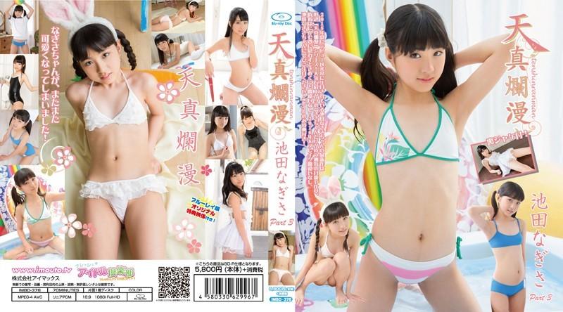 [IMBD-378] Nagisa Ikeda 池田なぎさ 天真爛漫 Part3 Blu-ray