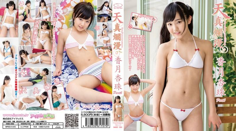 [IMBD-382] Kouzuji Anju 香月杏珠 天真爛漫 Part6 Blu-ray