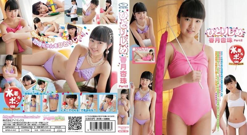 [IMPM-021] Kouzuji Anju 香月杏珠 ひとりじめ Part2 Blu-ray