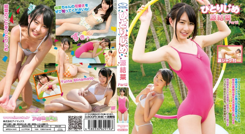 [IMPM-023] Yuina Minamoto 源結菜 ひとりじめ Part2 Blu-ray