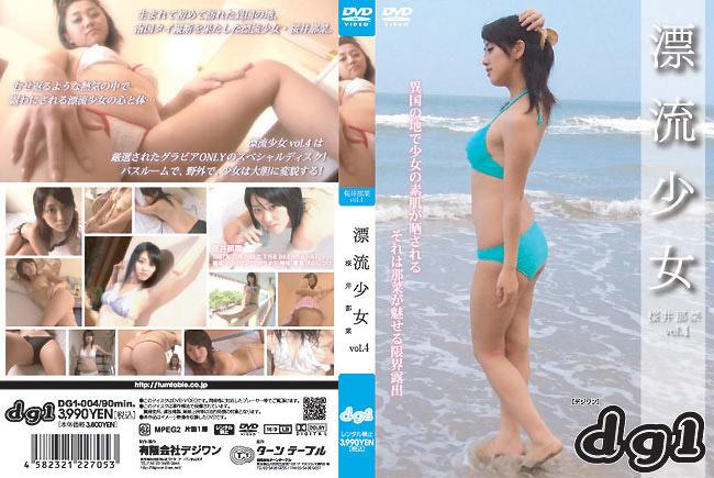 漂流少女 vol.4 桜井那菜