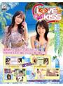 恋愛アドベンチャーゲーム LOVE×2 KISS ゆあとみひろとどきどきデート