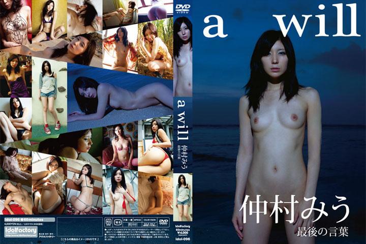 a will 仲村みう/仲村みう