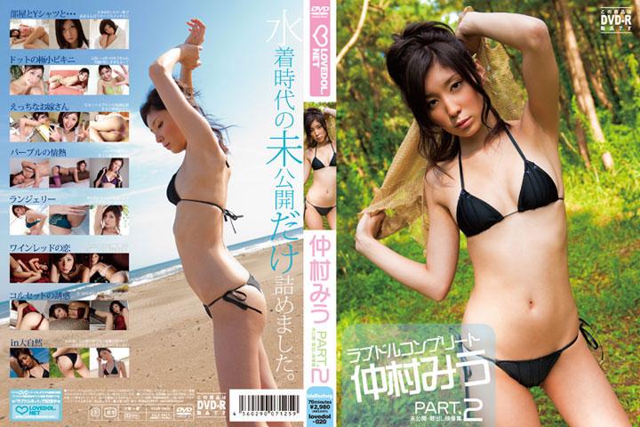 ラブドルコンプリート 仲村みう パート2【DVD-R】/仲村みう