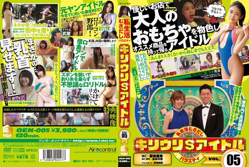 キリウリ$アイドル VOL.05