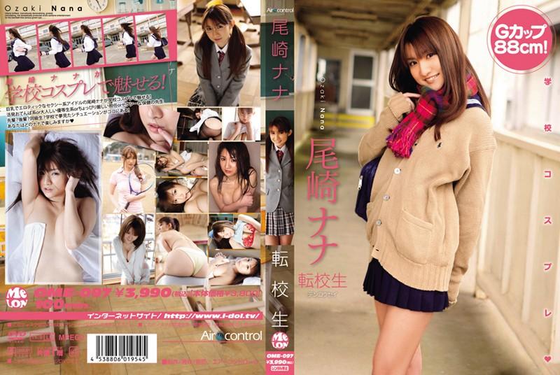[OME-097] Nana Ozaki 尾崎ナナ 転校生