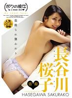 ボクの彼女 長谷川桜子