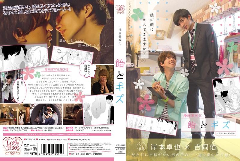 DMM.com [漫画実写化 飴とキス] DVD通販