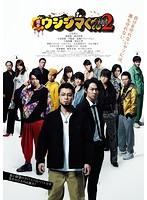 映画 闇金ウシジマくんPart2 豪華版 (ブルーレイディスク)