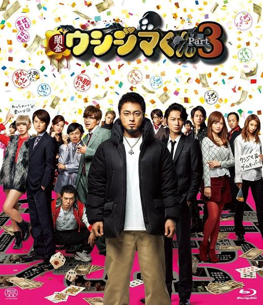 映画 闇金ウシジマくんPart3 (ブルーレイディスク)