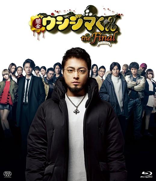 映画 闇金ウシジマくんthe Final (ブルーレイディスク)