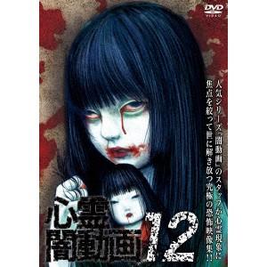 心霊闇動画 12