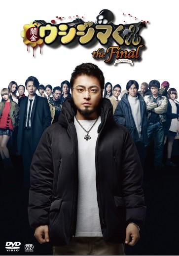 映画 闇金ウシジマくんthe Final 豪華版