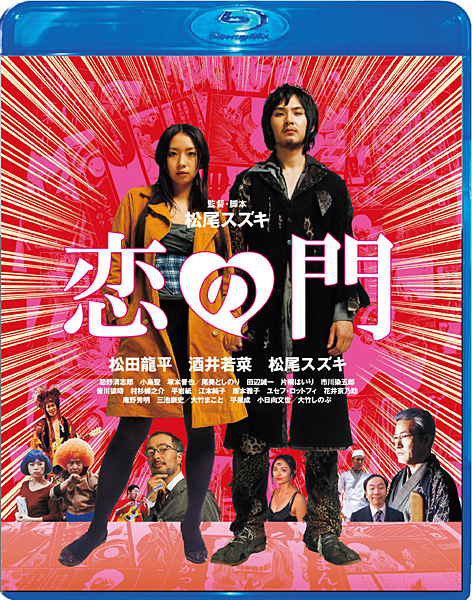 TCE Blu-ray SELECTION 恋の門 スペシャル・エディション (ブルーレイディスク)