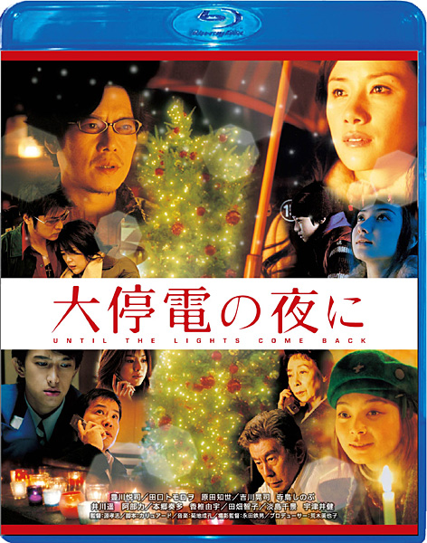 TCE Blu-ray SELECTION 大停電の夜に スペシャル・エディション (ブルーレイディスク)