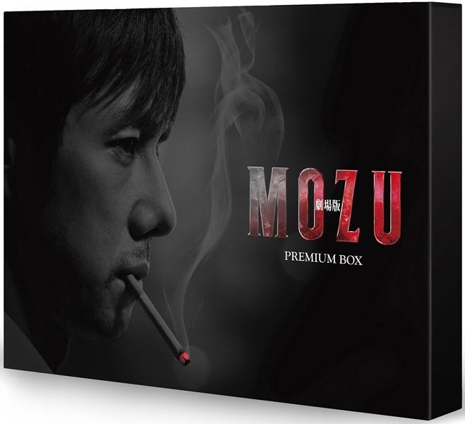 劇場版 MOZU プレミアム Blu-ray BOX (ブルーレイディスク)