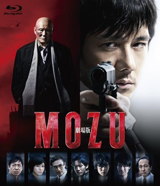 劇場版 MOZU (ブルーレイディスク)