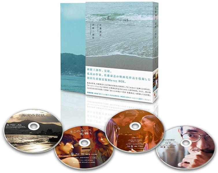 佐藤泰志 函館三部作 Blu-ray BOX (初回生産限定版 ブルーレイディスク)