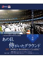 あの日、侍がいたグラウンド 〜2017 WORLD BASEBALL CLASSIC TM〜【Blu-ray】[TCBD-0667][Blu-ray/ブルーレイ]