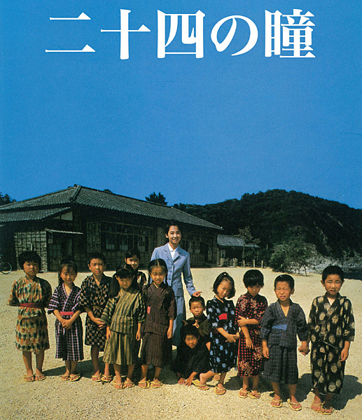木下惠介生誕100年 二十四の瞳(1987年度版) (ブルーレイディスク)