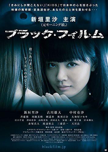 ブラック・フィルム