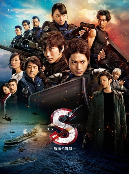 S-最後の警官-奪還 RECOVERY OF OUR FUTURE(豪華版)