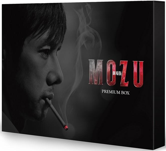 劇場版 MOZU プレミアム DVD-BOX