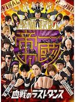 【最終章】学蘭歌劇『帝一の國』-血戦のラストダンス-
