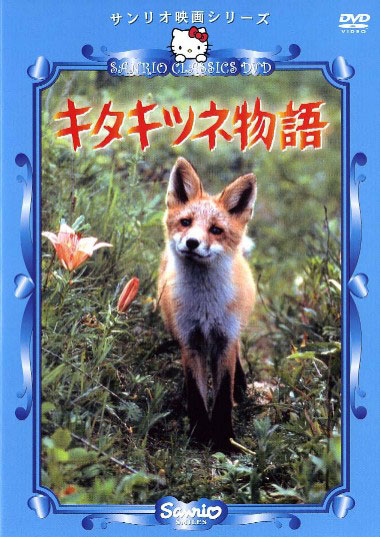 サンリオ映画シリーズ キタキツネ物語