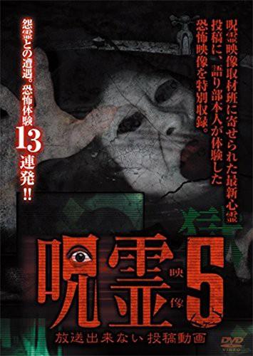 呪霊映像 放送出来ない投稿動画 5