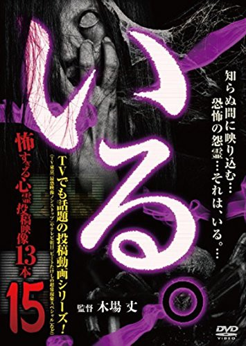 「いる。」〜怖すぎる投稿映像13本〜 Vol.15