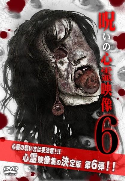 呪いの心霊映像 6