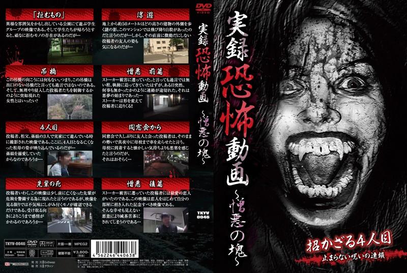 実録恐怖動画 〜憎悪の塊〜