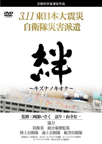 3.11東日本大震災 自衛隊災害派遣 絆〜キズナノキオク〜 (ブルーレイディスク)