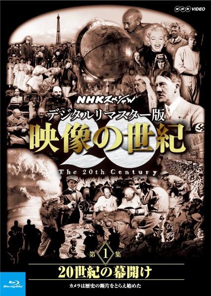 NHKスペシャル 映像の世紀 第1集 デジタルリマスター版 20世紀の幕開け〜カメラは歴史の断片をとらえ始めた (ブルーレイディスク)