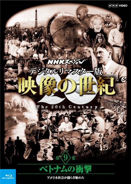 NHKスペシャル 映像の世紀 第9集 デジタルリマスター版 ベトナムの衝撃〜アメリカ社会が揺らぎ始めた (ブルーレイディスク)