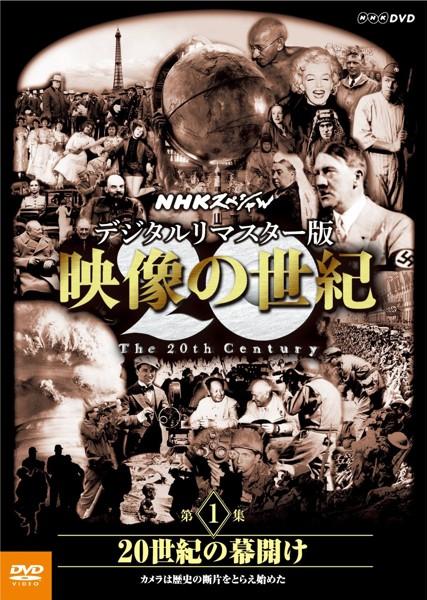 NHKスペシャル 映像の世紀 第1集 デジタルリマスター版 20世紀の幕開け〜カメラは歴史の断片をとらえ始めた